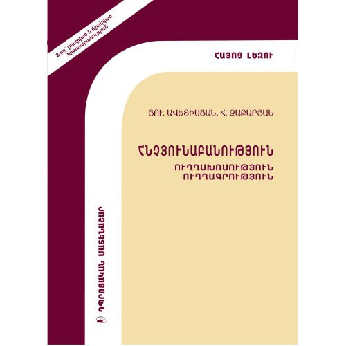 Armenian Language. Phonology, Orthoepy, Orthography