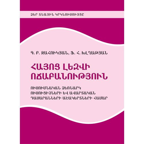 Stylistics Of Armenian Language