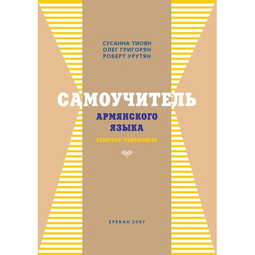 Self-Instruction Manual Of The Armenian Language