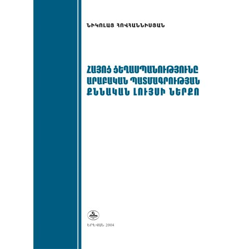 The Armenian Genocide In The Study Of Arab Historiography