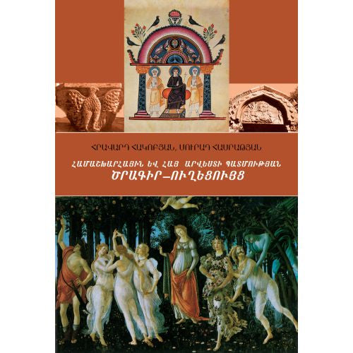 A Guidebook Of History Of Foreign And Armenian Art