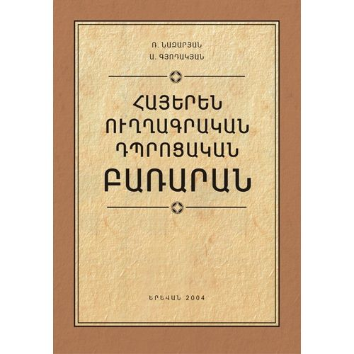 Armenian Spelling School Dictionary