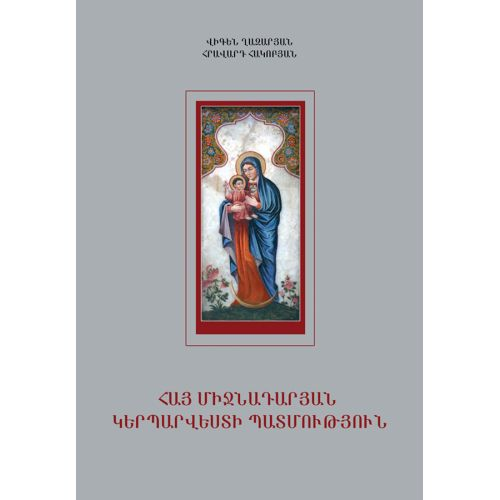 History Of Medieval Armenian Art