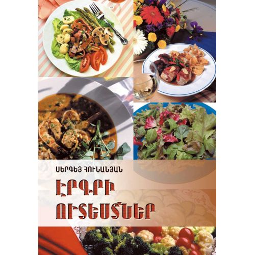 Dishes Of Western Armenia (Ergri Utestner)