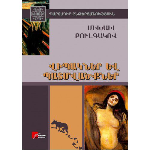 Mikhail Bulgakov - Novels And Short Stories