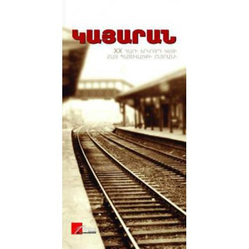 Station (Selection Of Armenian Prose)