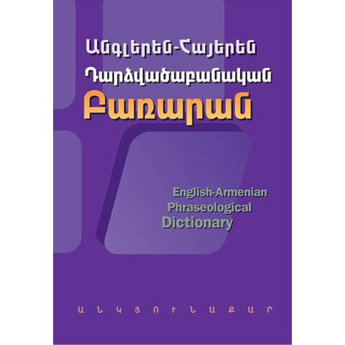 English-Armenian Phraseological Dictionary