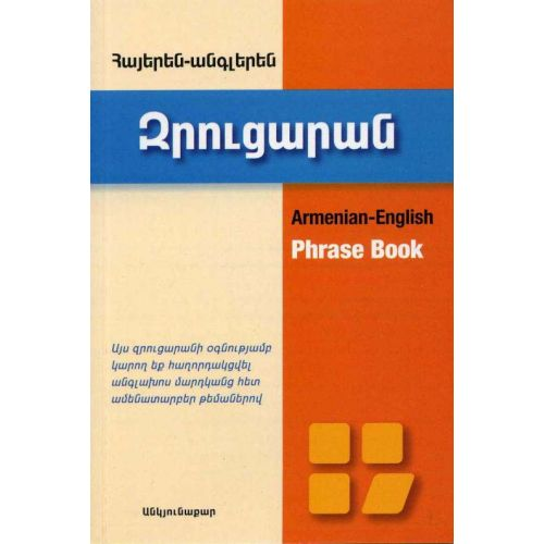 Armenian-English Phrasebook