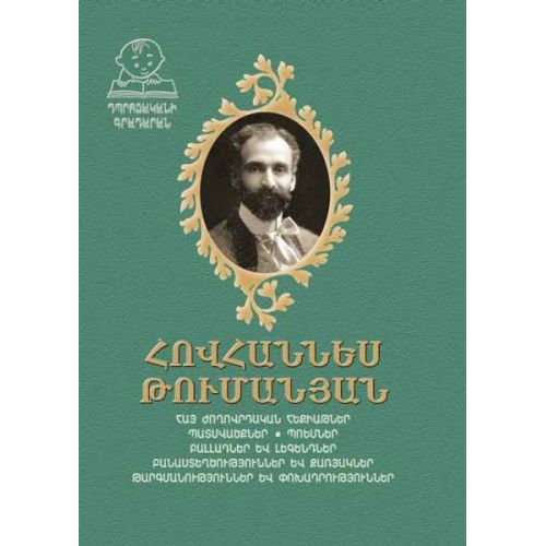 Hovhannes Tumanyan - Armenian Folk Tales, Stories, Poems etc.