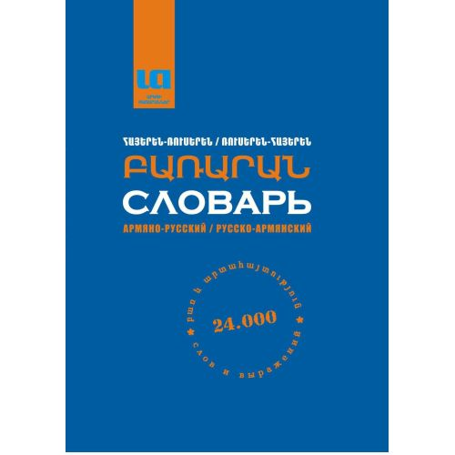 Armenian-Russian, Russian-Armenian Dictionary (24000 words)