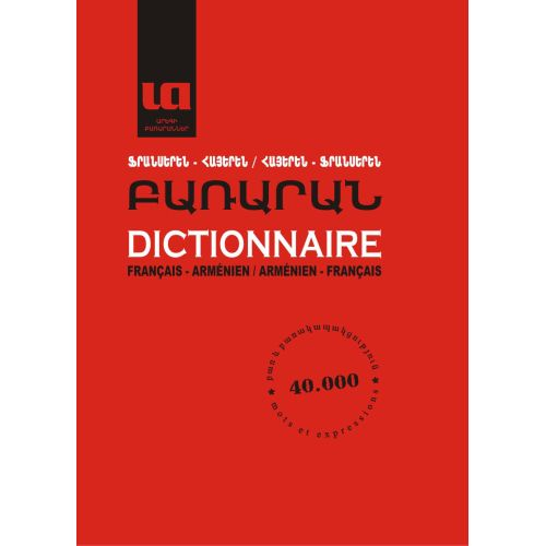 French-Armenian, Armenian-French Dictionary (40000 words)