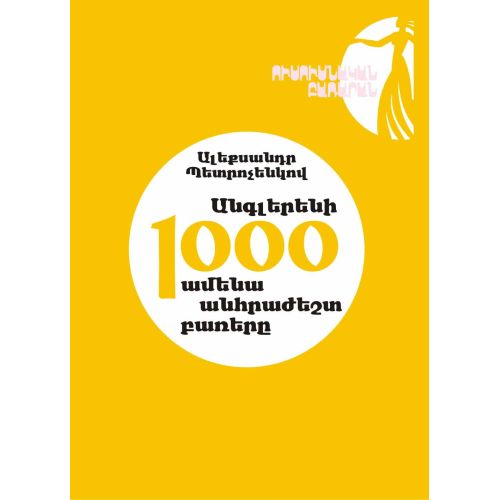 1000 The Most Necessary Words Of English
