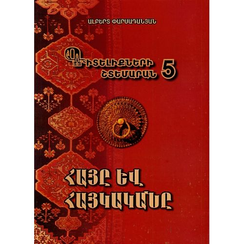 Garner Of Knowledge - 5. The Armenian And The Armenian