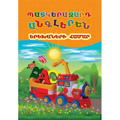 Illustrated English For Children