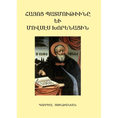 Armenian History And Movses Khorenatsi