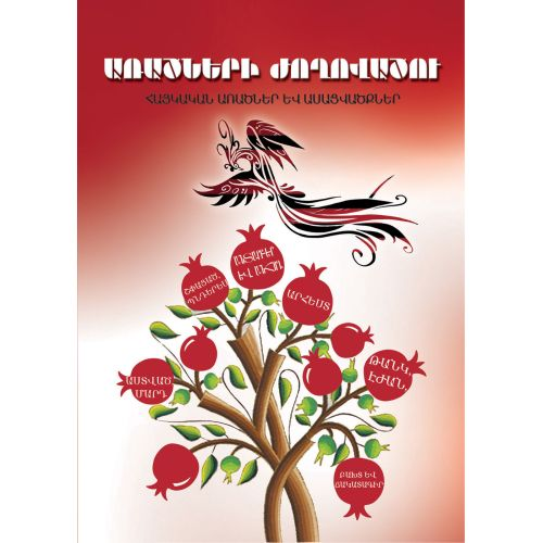 Sayings Collection (Armenian Sayings And Proverbs)