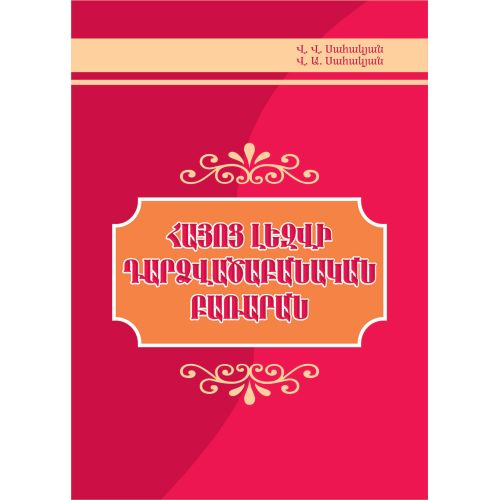 Phraseological Dictionary Of Armenian Language
