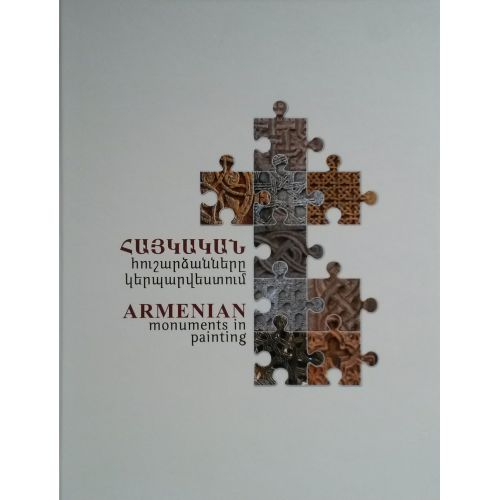 Armenian Monuments In Painting. Album