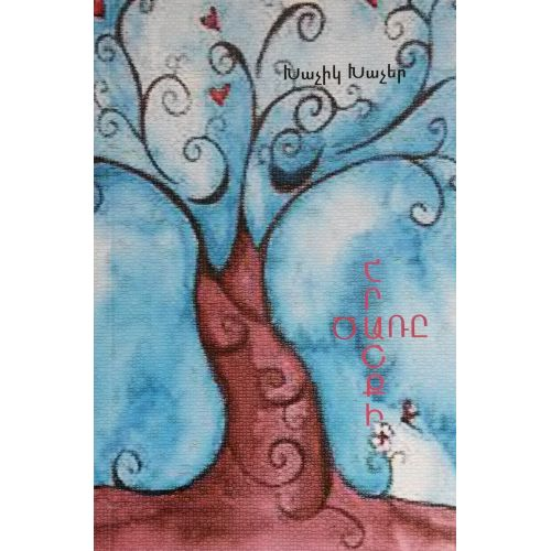The Tree of Miracle. Poetry. Book B