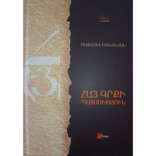 History of Armenian Book