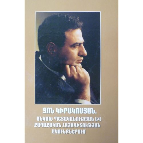 John Kirakosyan. The Origins of Independent Statehood and Political Armenology