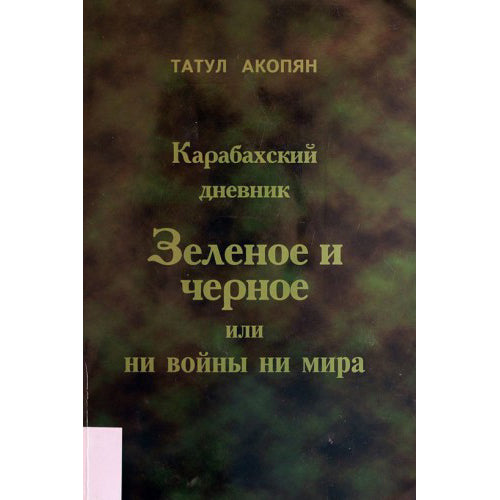 Karabakh Diary. Green and Black. Neither War Nor Peace