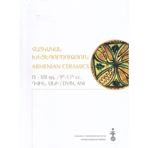 Armenian Ceramics 9th – 12th cc. Dvin, Ani