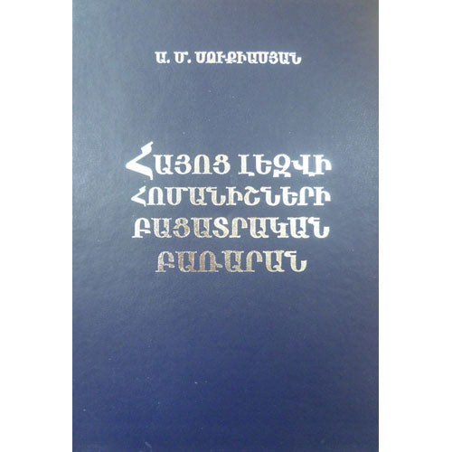 Explanatory Dictionary of Armenian Language Synonyms