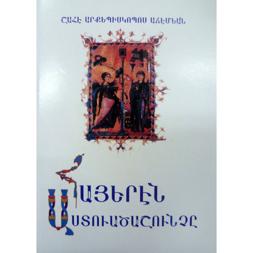 The Bible in Armenian