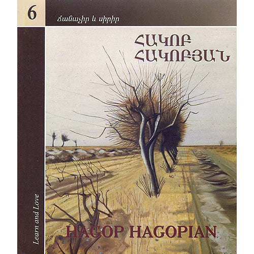 Hagop Hagopian. Learn and Love