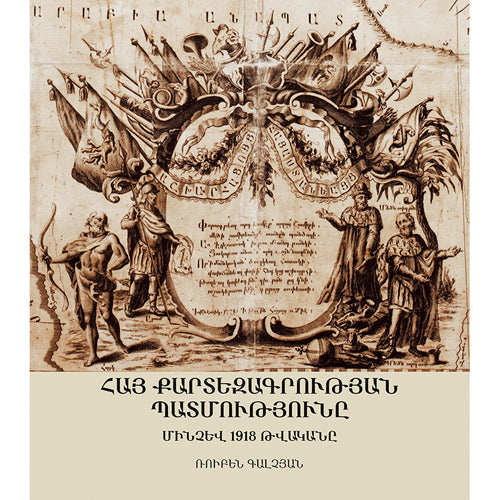 History of Armenian Cartography (up to the Year 1918)