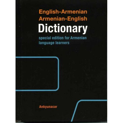 English-Armenian, Armenian-English CONCISE DICTIONARY (special edition for Armenian language learners)