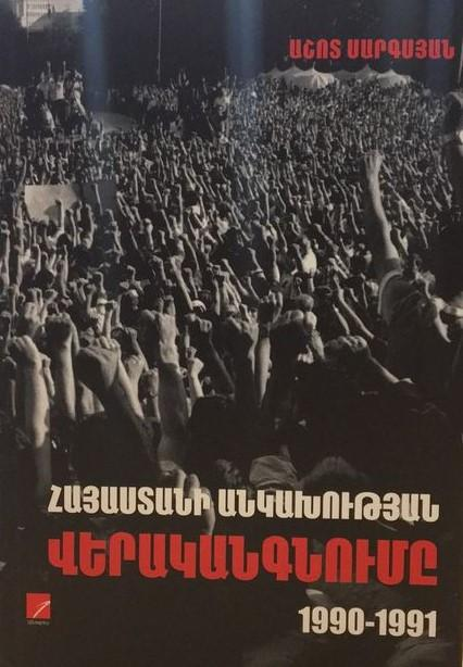 The Restoration of Independence of Armenia