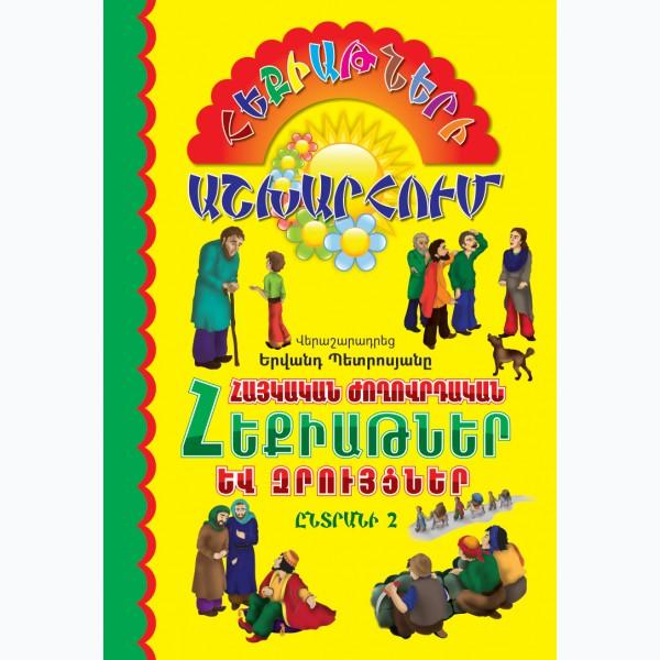 Armenian Folk Tales and Talks. Book 2