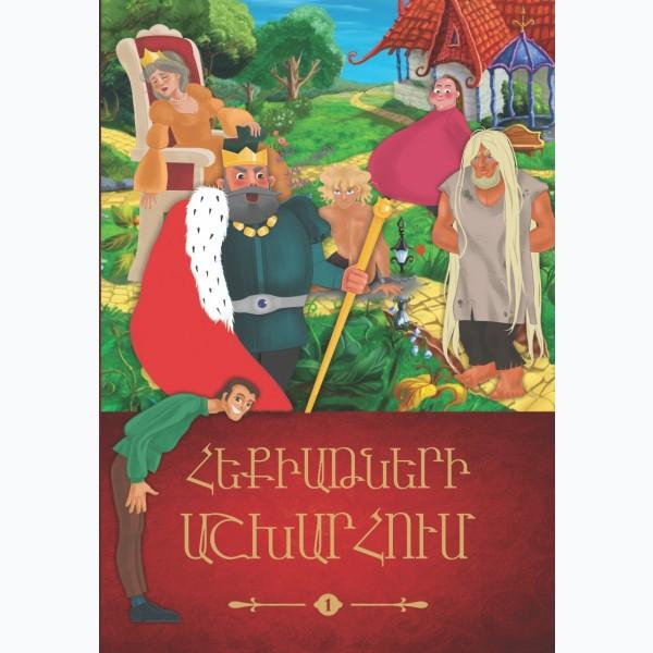 In The World of Fairy Tales. Book 1