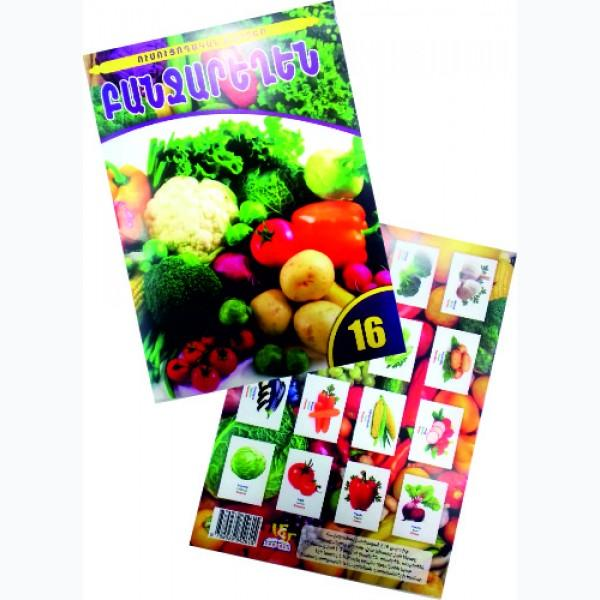 Cards. Vegetables