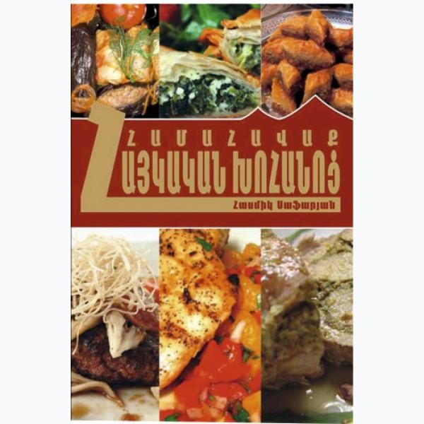 Armenian Cuisine. Collection