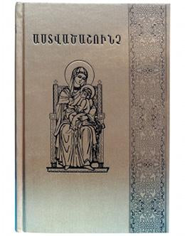 Holy Bible (Etchmiadzin Translation)