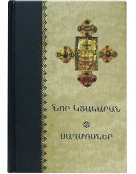 New Testament and Psalms (Etchmiadzin Translation)