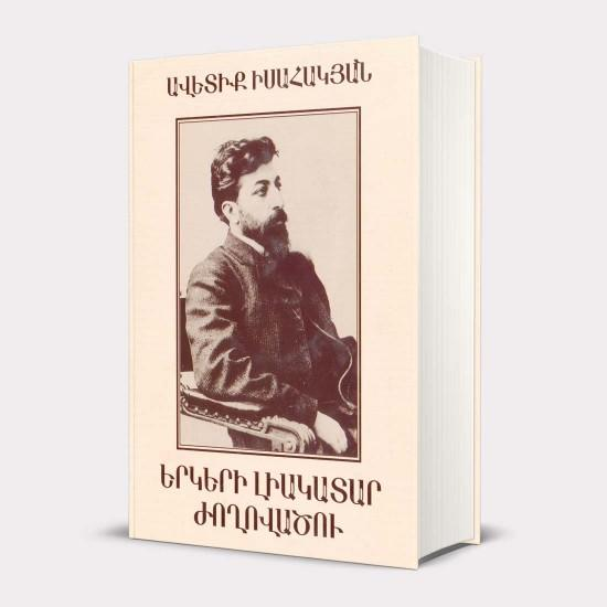 Avetik Isahakyan - A Complete Collection of Works, Volume IV