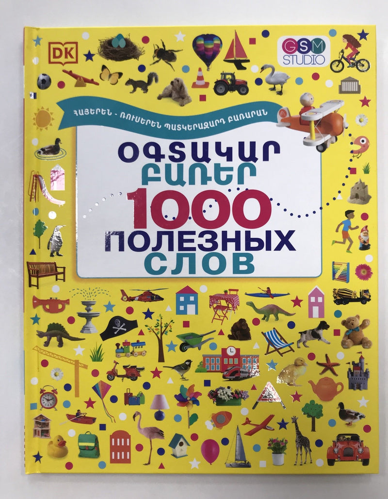 1000 Useful Words ( Arm-Rus Dictionary )
