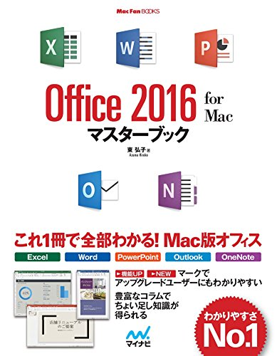 Office 2016 for Macマスターブック (Mac Fan Books) E-Book