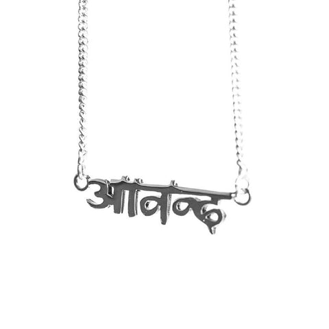 Ananda Necklace - Joy
