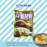 Hwami Beef Leg Bone Powder