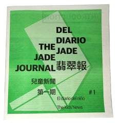 Jade Journal #1
