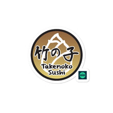 Load image into Gallery viewer, Bubble-free stickers Takenoko Sushi
