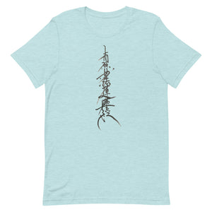Short-Sleeve Unisex T-Shirt Myohoji Okyo Black