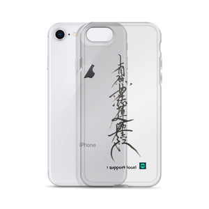 iPhone Case Myohoji