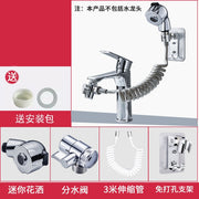 Wash Face Basin Water Tap External Shower Toilet Hold Filter Flexible Small Nozzle Suit Wash Hair House Artifact Shower