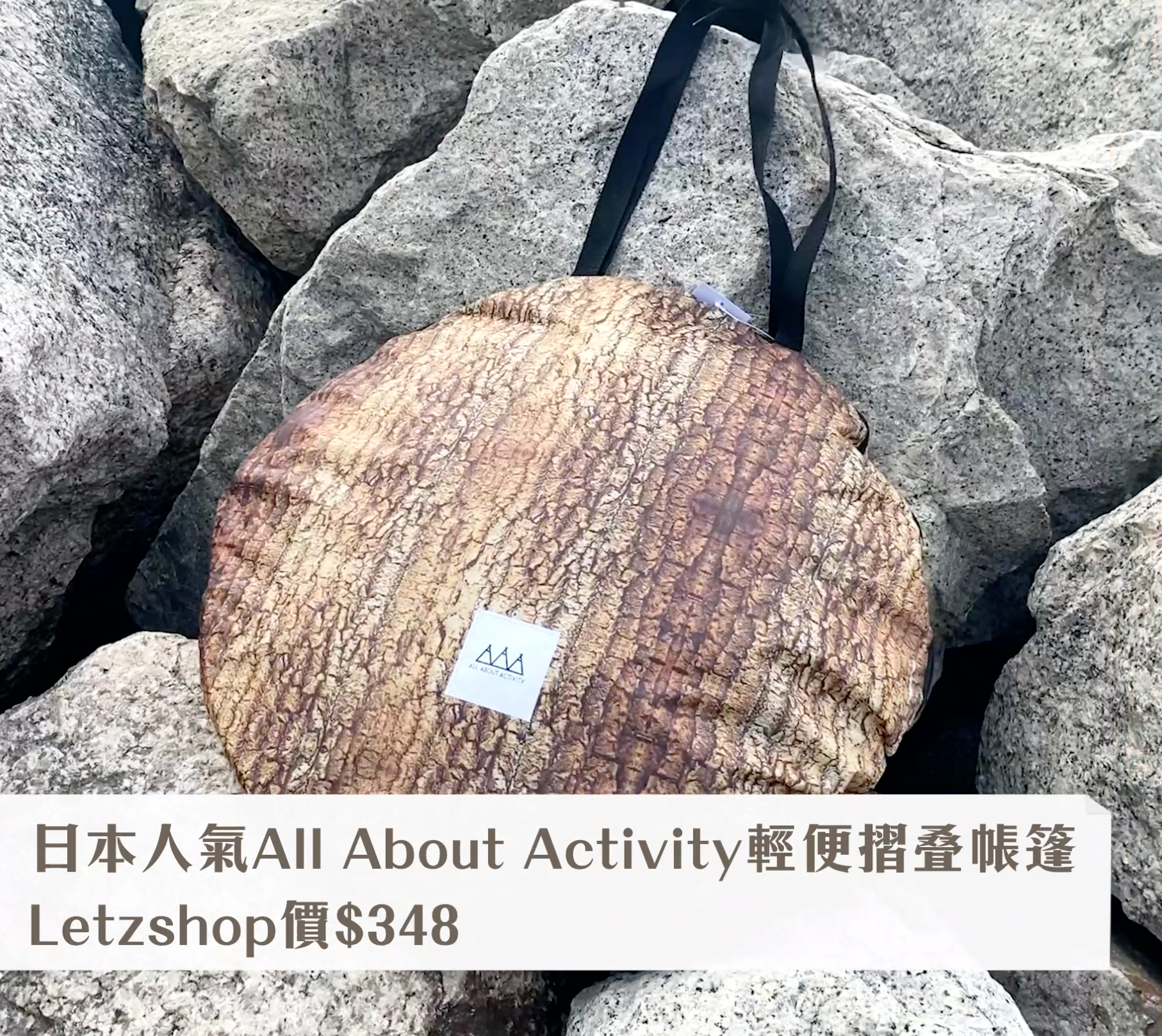 All About Activity 輕便摺疊帳篷